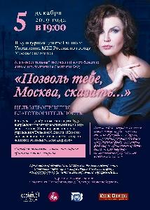Афиша: Благотворительный творческий вечер-бенефис автора-исполнителя Светланы Фед