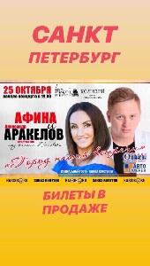 Афиша: Афина и Александр Аракелов с программой