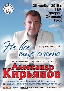 Афиша: Александр Кирьянов с программой