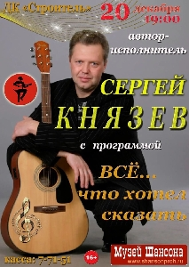 Афиша: Сергей Князев с новой программой