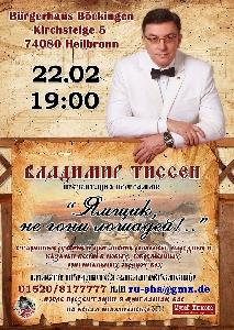 Афиша: Владимир Тиссен с презентацией альбома