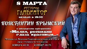 Афиша: Константин Крымский с концертной программой