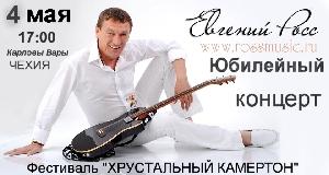 Афиша: Юбилейный концерт в г. Карловы Вары (Чехия)