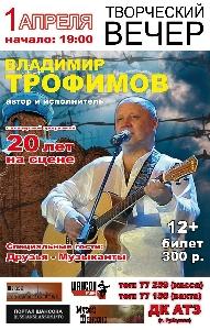 Афиша: Творческий вечер автора-исполнителя Владимира Трофимова с концертной программой