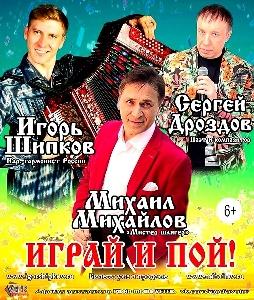 Афиша: Михаил Михайлов с друзьями в программе