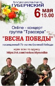 Афиша: Online-концерт группы