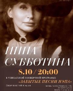 Афиша: Инна Субботина в уникальной концертной программе