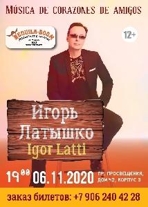 Афиша: Сольный концерт Игоря Латышко в Санкт-Петербурге