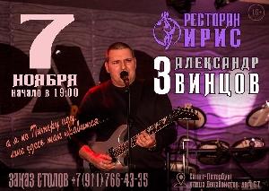 Афиша: Александр Звинцов с сольным концертом в Санкт-Петербурге