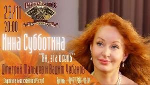 Афиша: Инна Субботина с программой