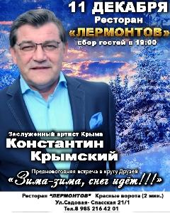 Афиша: Заслуженный артист республики Крым Константин Крымский с предновогодней программой