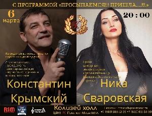 Афиша: Константин Крымский и Ника Сваровская с программой