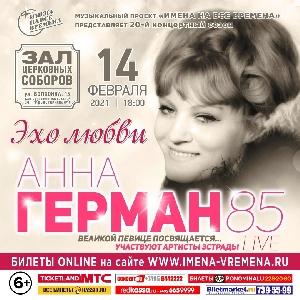 Афиша: 85-летию Анны Герман посвящается...