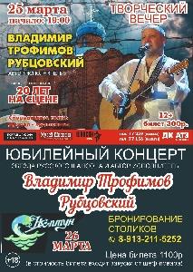 Афиша: Творческий вечер автора-исполнителя Владимира Трофимова-Рубцовского с концертной программой