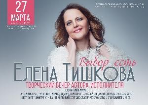 Афиша: Творческий вечер Елены Тишковой