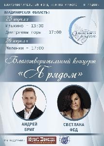 Афиша: Благотворительные концерты Андрея Бриг и Светланы Фед