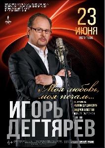 Афиша: Игорь Дегтярёв с концертной программой