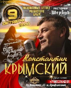 Афиша: Заслуженный артист республики Крым Константин Крымский с концертной программой