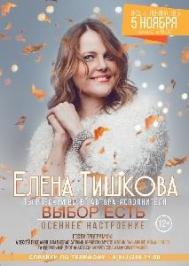 Афиша: Творческий вечер автора-исполнителя Елены Тишковой с программой