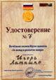 Удостоверение 7