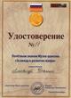 Удостоверение 11