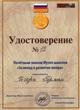 Удостоверение 12