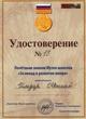 Удостоверение 13