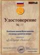 Удостоверение 15
