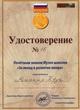 Удостоверение 16