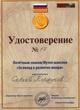Удостоверение 17
