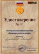 Удостоверение 18