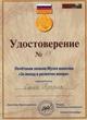 Удостоверение 19