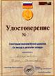 Удостоверение 21
