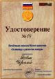Удостоверение 28