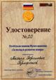 Удостоверение 20