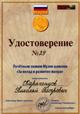 Удостоверение 29