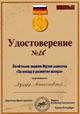 Удостоверение 26
