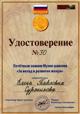 Удостоверение 30