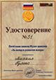 Удостоверение 31