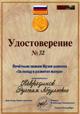 Удостоверение 32