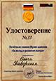 Удостоверение 33