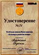 Удостоверение 34