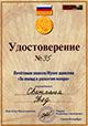 Удостоверение 35