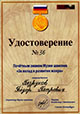Удостоверение 36