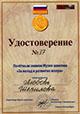 Удостоверение 37