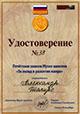 Удостоверение 38