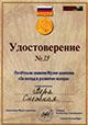 Удостоверение 39