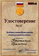 Удостоверение 40
