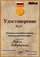 Удостоверение 41