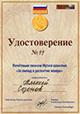Удостоверение 42